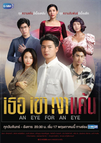 Ter Kao Ngao Kaen, เธอเขาเงาแค้น, Thai Drama, thaidrama, thailakorn, thailakornvideos, thaidrama2021, malimar tv, meelakorn, lakornsod, klook, seesantv, viu, raklakorn, dramacool