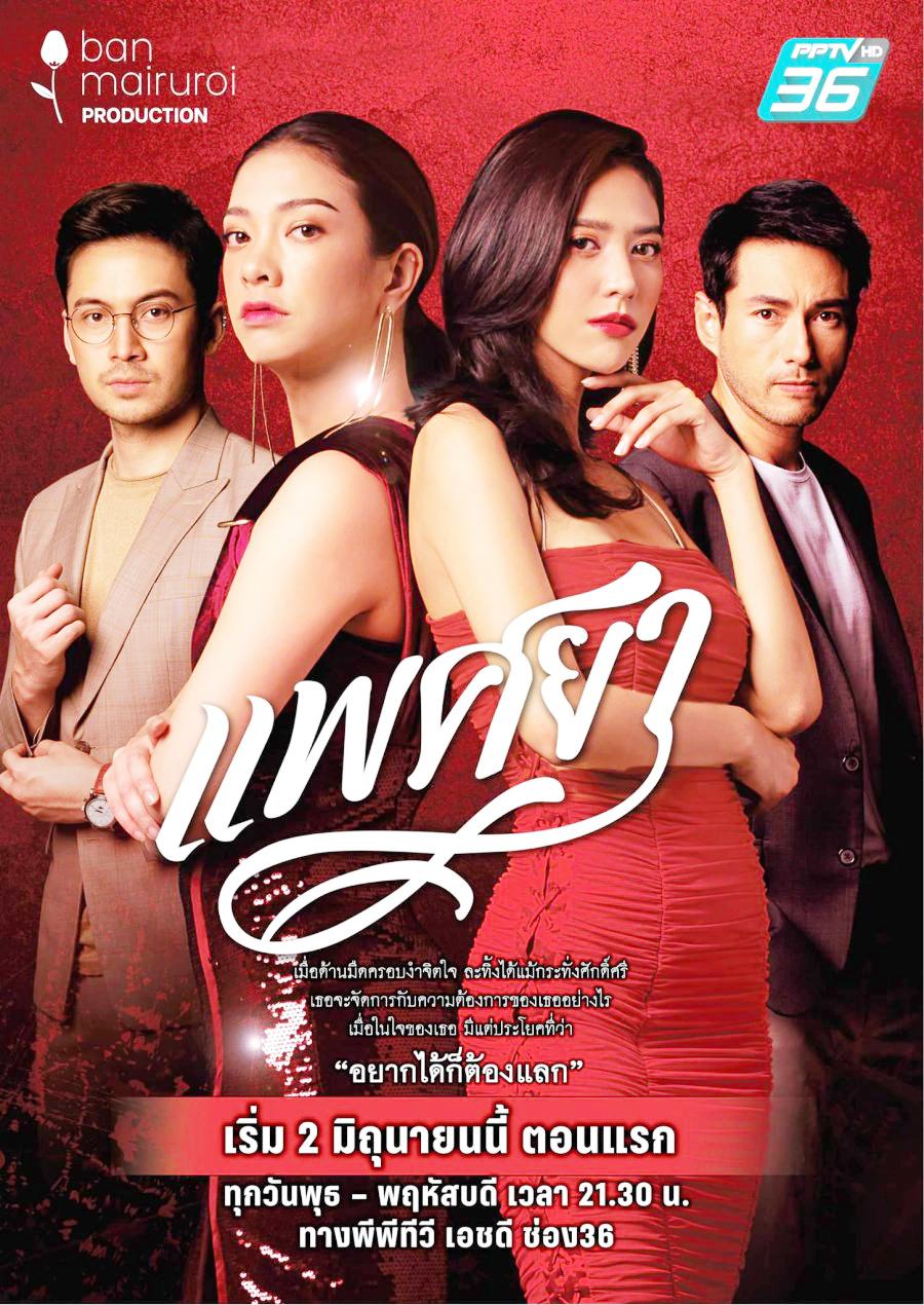 Phaet Sa Ya ep 19 | แพศยา | Thai Drama | thaidrama | thailakorn | thailakornvideos | thaidrama2021 | malimar tv | meelakorn | lakornsod | klook | seesantv | viu | raklakorn | dramacool Best
