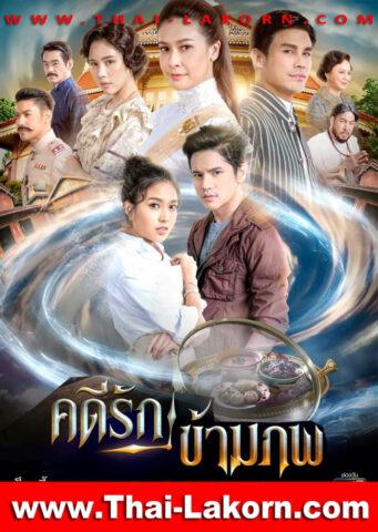 Kadee Rak Kham Pop, คดีรักข้ามภพ, Thai Drama, Thai Lakorn, thaidrama, thailakorn, thailakornvideos, thaidrama2021, malimar tv, meelakorn, lakornsod, raklakorn, dramacool, Best