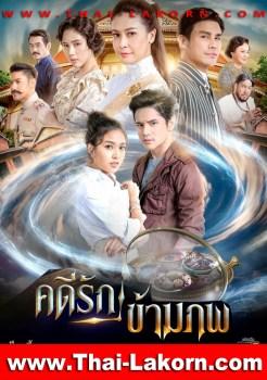 Kadee Rak Kham Pop | คดีรักข้ามภพ | Thai Drama | Thai Lakorn | thaidrama | thailakorn | thailakornvideos | thaidrama2021 | malimar tv | meelakorn | lakornsod | raklakorn | dramacool Best