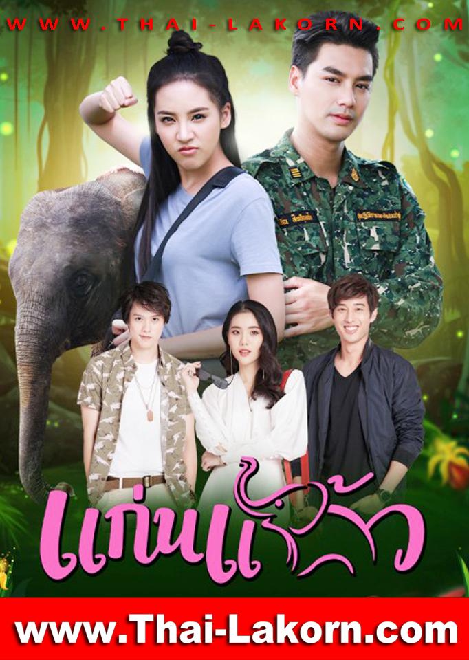 Kaen Kaew ep 31 END | แก่นแก้ว | Thai Drama | thaidrama | thailakorn | thailakornvideos | thaidrama2021 | malimar tv | meelakorn | lakornsod | klook | seesantv | viu | raklakorn | dramacool Best