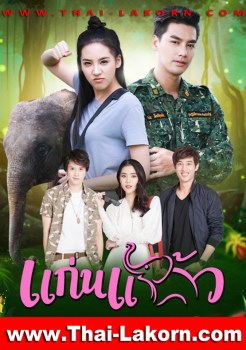 Kaen Kaew | แก่นแก้ว | Thai Drama | thaidrama | thailakorn | thailakornvideos | thaidrama2021 | malimar tv | meelakorn | lakornsod | klook | seesantv | viu | raklakorn | dramacool Best