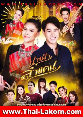 Nang Fah Lam Kaen, นางฟ้าลำแคน, Thai Drama, Thai Lakorn, thaidrama, thailakorn, thailakornvideos, thaidrama2021, malimar tv, meelakorn, lakornsod, dramacool, Best