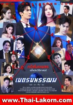 Neth Mahunnop | เนตรมหรรณพ | Thai Drama | Thai Lakorn | thaidrama | thailakorn | thailakornvideos | thaidrama2021 | malimar tv | meelakorn | lakornsod | raklakorn | dramacool Best