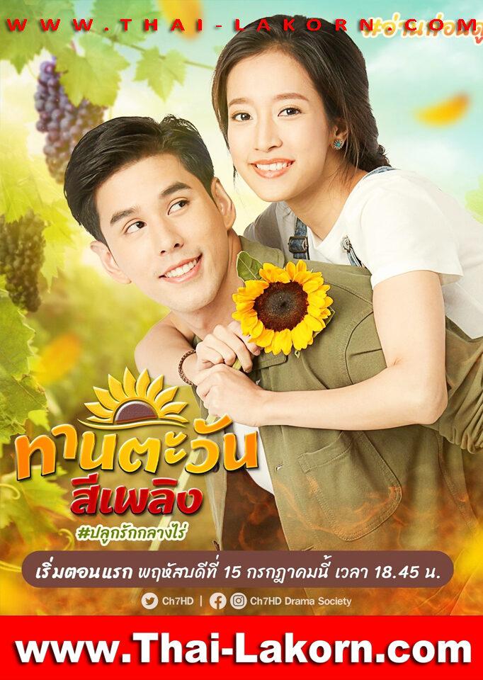 Tharntawan See Plerng ep 01 | ทานตะวันสีเพลิง | Thai Drama | Thai Lakorn | thaidrama | thailakorn | thailakornvideos | thaidrama2021 | malimar tv | meelakorn | lakornsod | raklakorn | dramacool Best