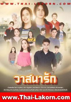 Watsana Rak | วาสนารัก | Thai Drama | Thai Lakorn | Thai Movie | ละครไทย | ละครไทยสนุกๆ | ละครไทย 2021 |  ละครช่อง | dramacool Best