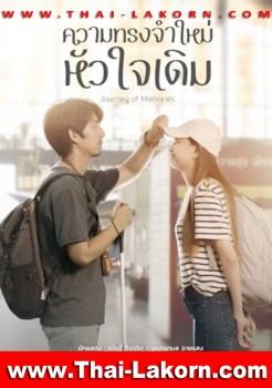 Kwam Sung Jum Mai Hua Jai Duen | ความทรงจำใหม่หัวใจเดิม | Thai Drama | Thai Lakorn | Thai Movie | ละครไทย | ละครไทยสนุกๆ | ละครไทย 2021 |  ละครช่อง | dramacool Best