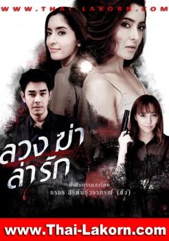 Luang Kah Lah Ruk ep 08 | ลวง ฆ่า ล่า รัก | Thai Drama | Thai Lakorn | Thai Movie | ละครไทย | ละครไทยสนุกๆ | ละครไทย 2021 |  ละครช่อง | dramacool Best