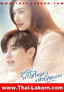 Rak Chai Mai Tee Huajai Tong Karn ep 16 END | รักใช่ไหมที่หัวใจต้องการ | Thai Drama | Thai Lakorn | Thai Movie | ละครไทย | ละครไทยสนุกๆ | ละครไทย 2021 |  ละครช่อง | dramacool Best