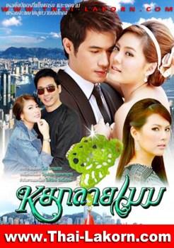 Yok Lai Mek ep 20 END | หยกลายเมฆ | Thai Drama | Thai Lakorn | Thai Movie | ละครไทย | ละครไทยสนุกๆ | ละครไทย 2021 |  ละครช่อง | dramacool Best