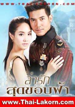 Lah Ruk Sut Kob Fah ep 03 | ล่ารักสุดขอบฟ้า | Thai Drama | Thai Lakorn | Thai Movie | ละครไทย | ละครไทยสนุกๆ | ละครไทย 2021 |  ละครช่อง | dramacool Best