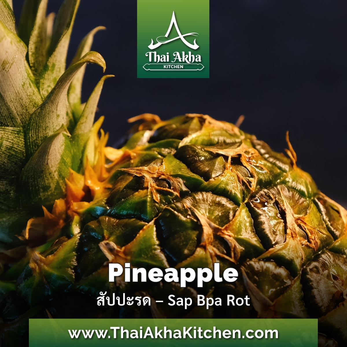 Pineapple– สัปปะรด – Sap Bpa Rot