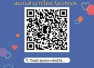 ติดต่อสแกนคิวอาร์โค๊ด facebook ThaiG