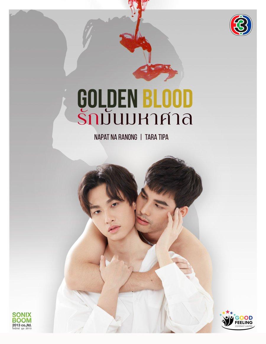 Golden Blood | รักมันมหาศาล |