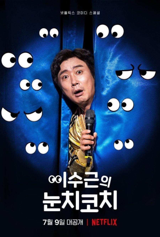 Lee Soo Geun: The Sense Coach   이수근의 눈치코치  