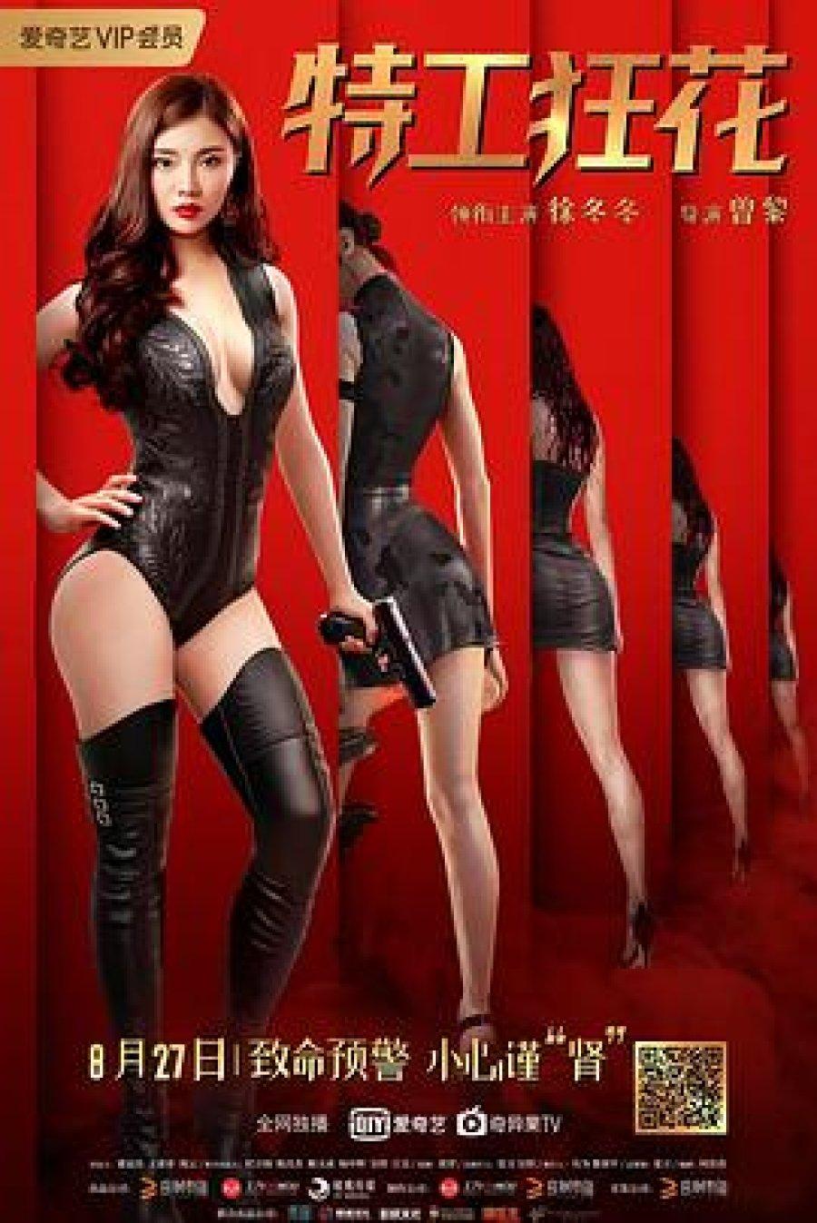 Miss Agent | 特工狂花 |