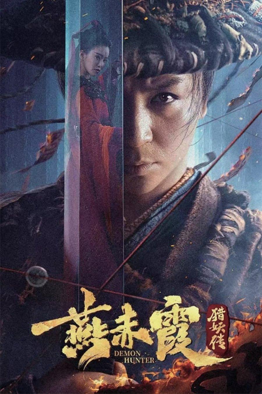 Demon Hunter Yan Chixia | 燕赤霞猎妖传 |