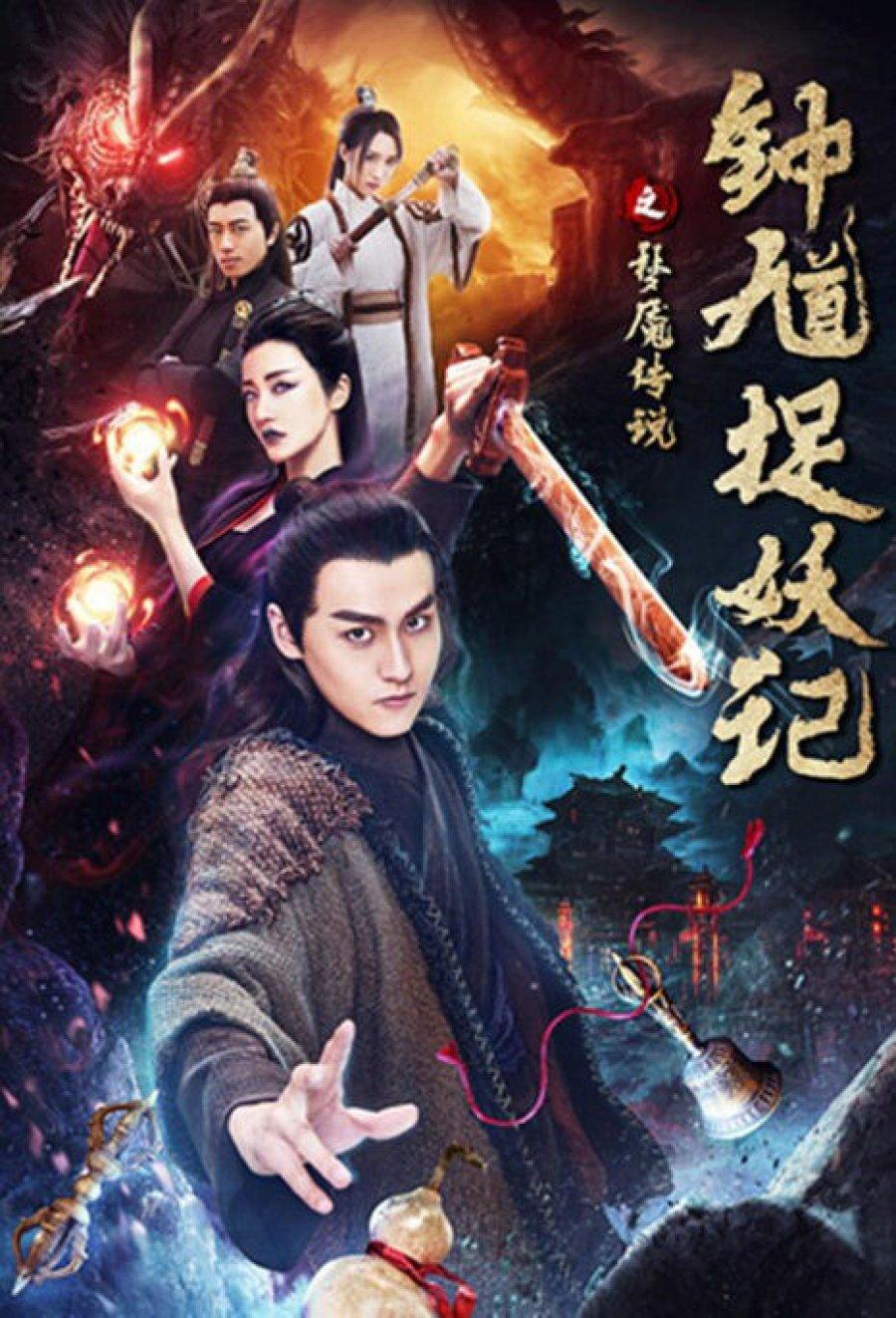 钟馗捉妖记之梦魇传说 | Zhong Kui Catches the Demon |