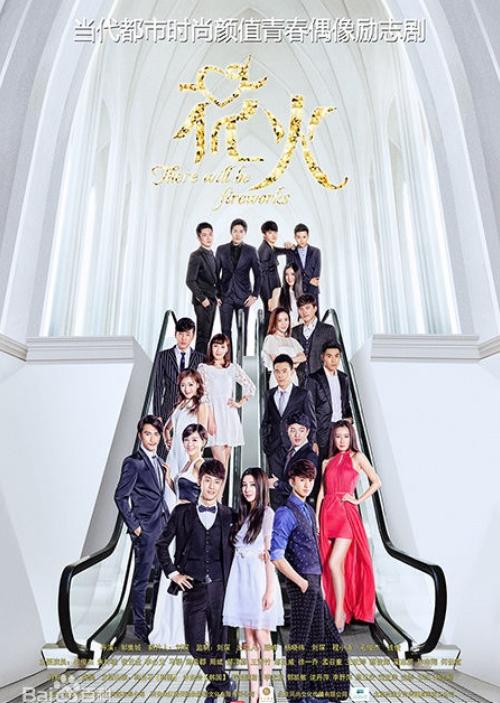 花火   There Will Be Fireworks   Chinese Drama  