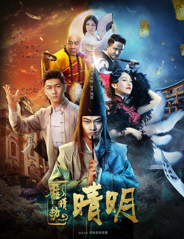 Qing Ming   之晴明  
