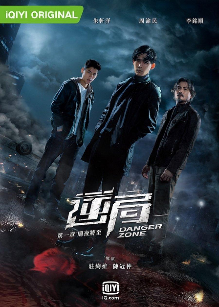Danger Zone Season 1 | 逆局 |