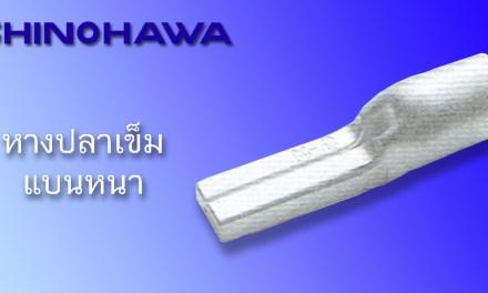 SHINOHAWA : หางปลาเข็มแบนหนา