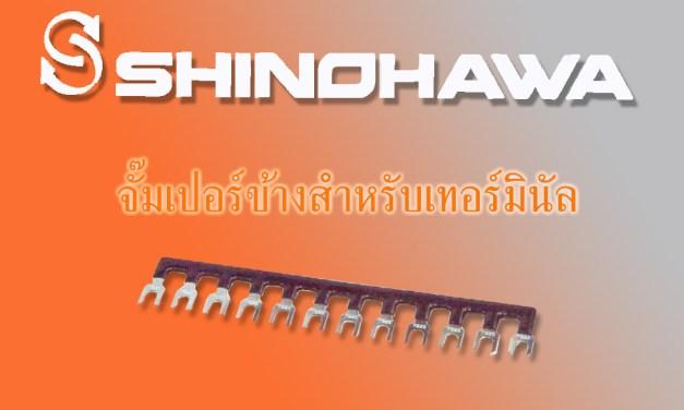SHINOHAWA: จั้มเปอร์ข้างสำหรับเทอร์มินัล