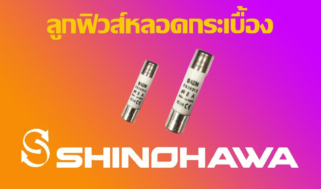 SHINOHAWA: ลูกฟิวส์หลอดกระเบื้อง