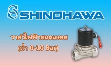 SHINOHAWA: วาล์วไฟฟ้าสแตนเลส