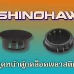 SHINOHAWA: ปลั๊กอุดหน้าตู้