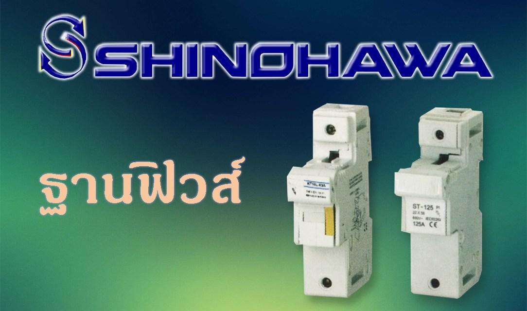 SHINOHAWA: ฐานฟิวส์