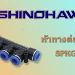 SHINOHAWA: ห้าทางต่อตรง