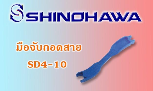 SHINOHAWA: มือจับถอดสาย