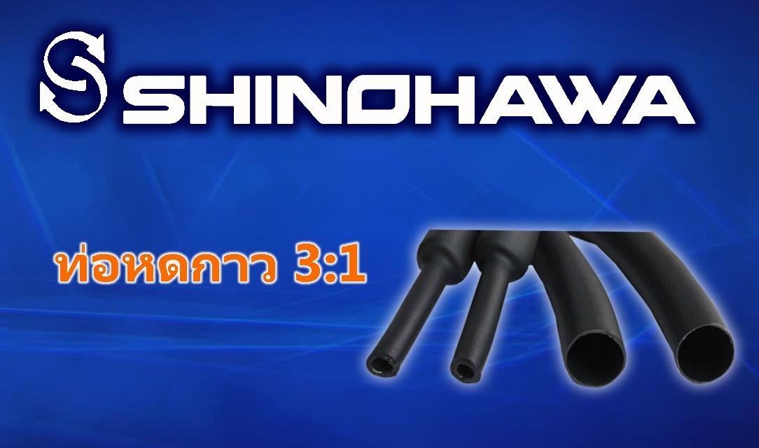 SHINOHAWA: ท่อหดกาว