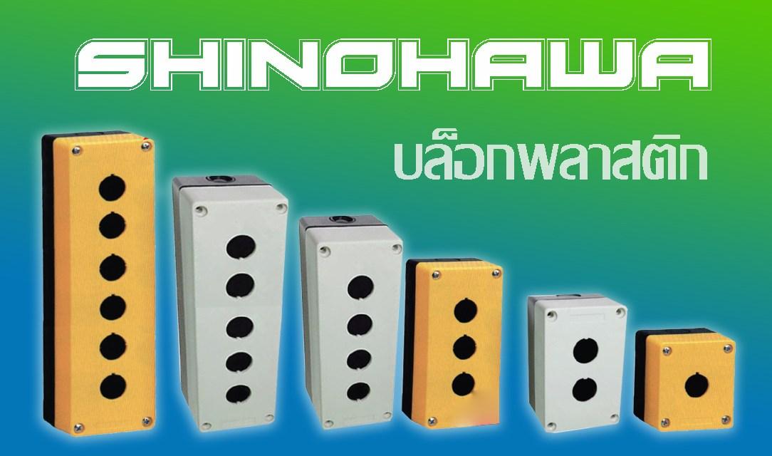 SHINOHAWA: บล็อกพลาสติก