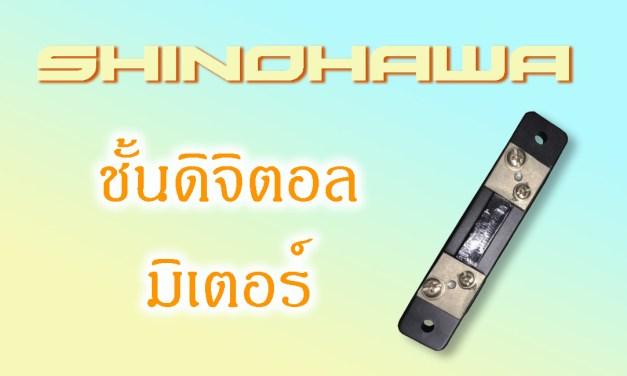 SHINOHAWA: ชั้นดิจิตอลมิเตอร์