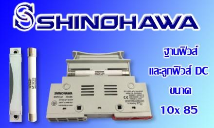 SHINOHAWA: ฐานฟิวส์และลูกฟิวส์-DC-10×85