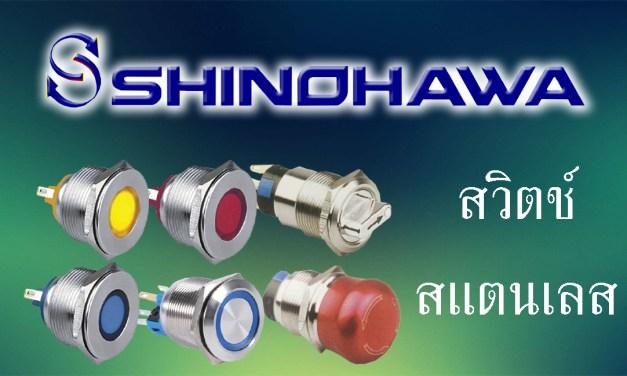 SHINOHAWA: สวิตช์สแตนเลส