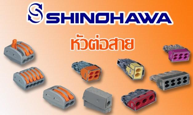 SHINOHAWA: หัวต่อสาย