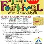 タイフェスティバル in 静岡