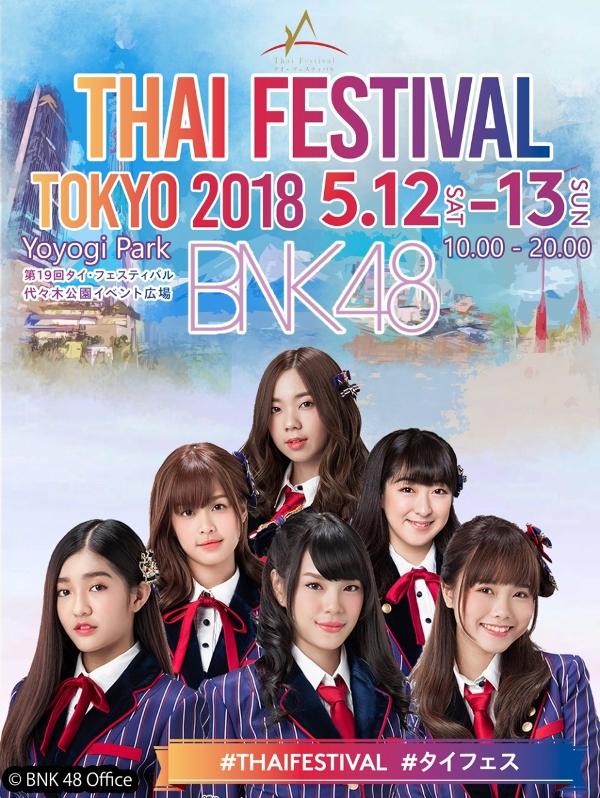第19回タイ・フェスティバル東京2018 #BNK48