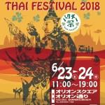 第1回宇都宮タイフェスティバル2018