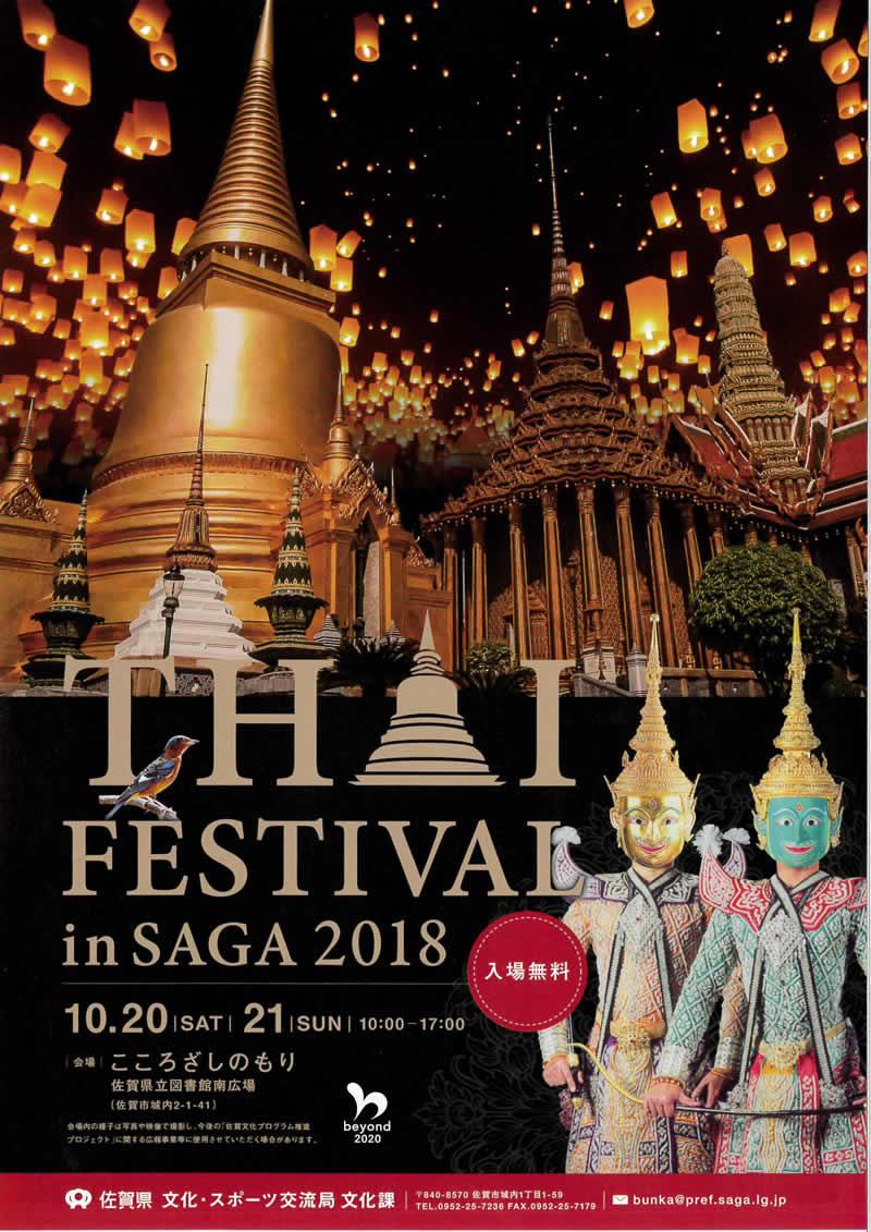 タイ・フェスティバル in 佐賀 2018
