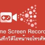 วิธีใช้แอพ Game Screen Recorder บันทึกวิดีโอหน้าจอโทรศัพท์