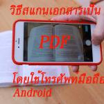 วิธีสแกนเอกสารเป็น pdf โดยใช้โทรศัพท์มือถือ android