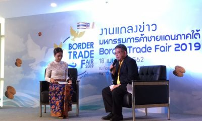 DFT to organize Southern Border Trade Fair