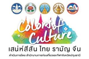 Central provinces present Colors of Culture Fair