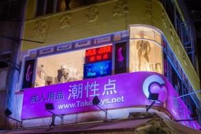 sex shop hong kong