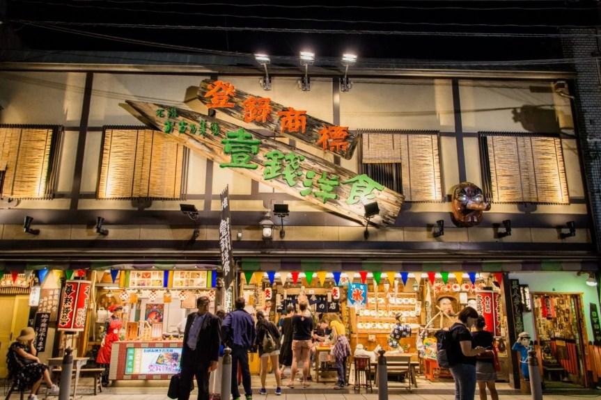 facade restaurant issen yoshoku kyoto