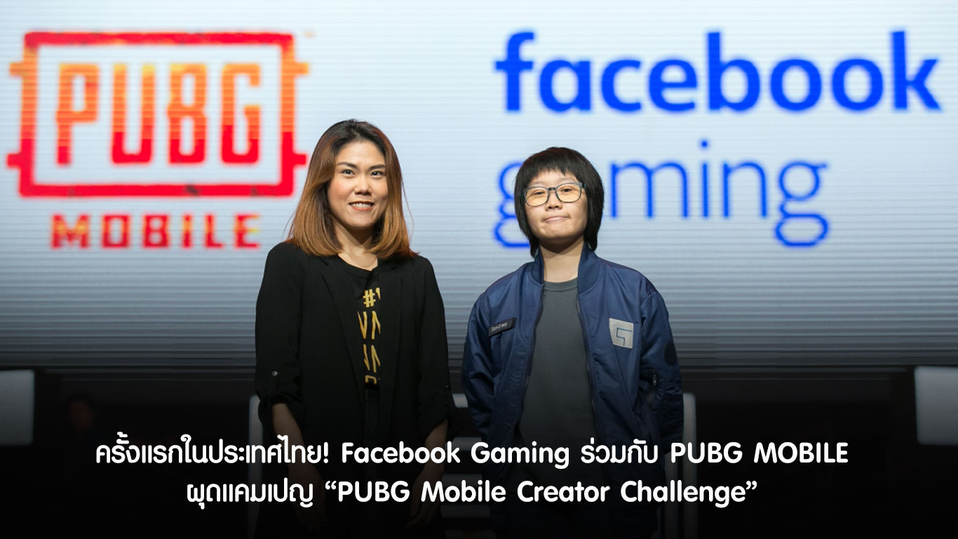 Facebook Gaming X PUBG MOBILE